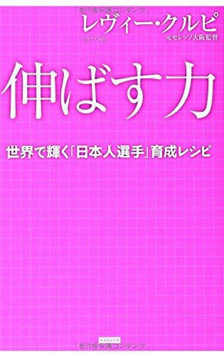 伸ばす力 レヴィー・クルピ 世界で輝く「日本人選手」育成レシピの詳細を見る