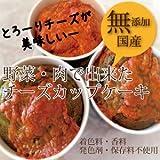 肉と野菜の無添加 犬用ケーキ(チーズケーキ 3個) (鹿トマ)