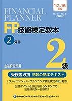 '17~'18年版 FP技能検定教本2級2分冊金融資産運用