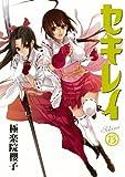 セキレイ(13) (ヤングガンガンコミックス) 画像