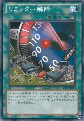 遊戯王カード SD26-JP023 リミッター解除 ノーマル 遊戯王ゼアル [機光竜襲雷]