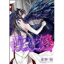 竜の花嫁(分冊版) 【第1話】 (GUSH COMICS)