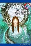 妖麗伝 / 竹河 聖 のシリーズ情報を見る