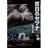 百日のセツナ 禁断の恋 [DVD]