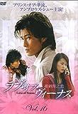 ラブ・オブ・ヴィーナス Vol.16[DVD]