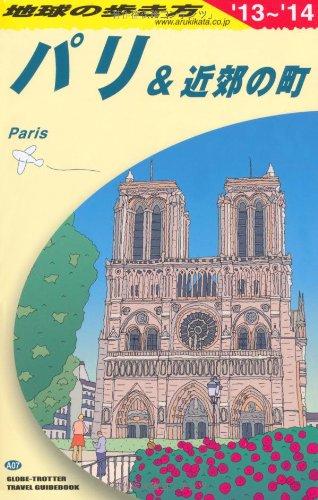 A07 地球の歩き方 パリ&近郊の町 2013~2014の詳細を見る