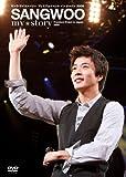 クォン・サンウ SANGWOO my☆story Premium Event in Japan 2008 [DVD]