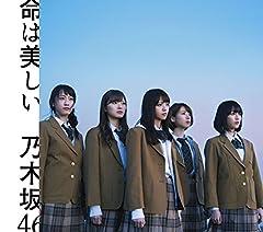 ごめんね ずっと…♪乃木坂46(西野七瀬)のCDジャケット