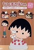 ちびまる子ちゃん さくらももこ脚本集 「お姉ちゃんの誕生パーティー」の巻 [DVD]
