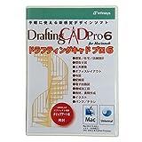 インフィニシス DRAFTINGCAD PRO 6 for Macintosh