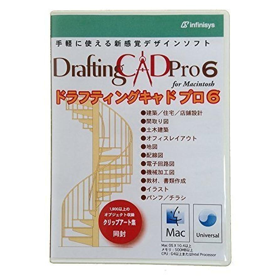 地中海統治可能雇用者インフィニシス DRAFTINGCAD PRO 6 for Macintosh