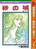 砂の城【期間限定無料】 1 (りぼんマスコットコミックスDIGITAL)