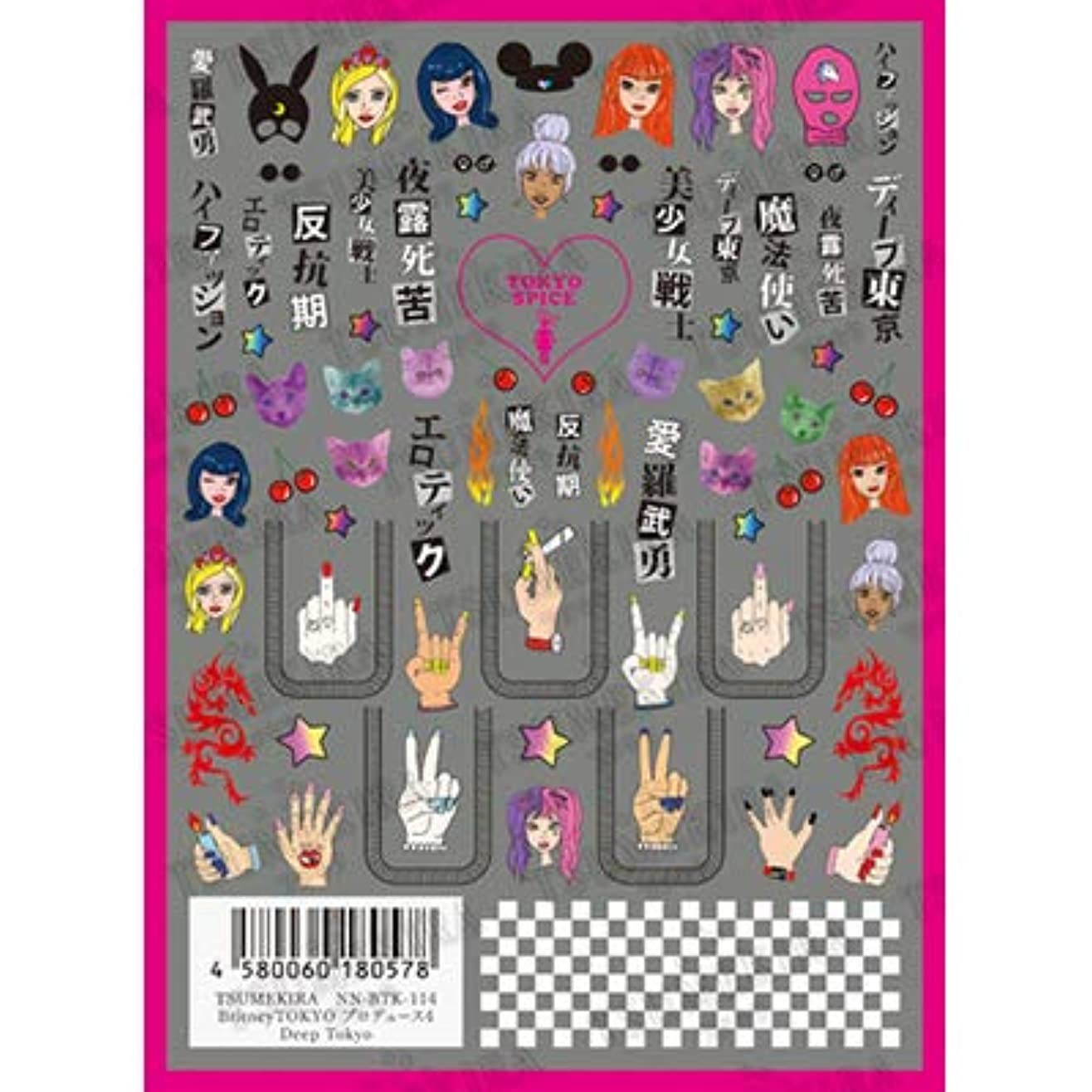 ポットダム受動的TSUMEKIRA(ツメキラ) ネイルシール BritneyTOKYOプロデュース4 Deep Tokyo NN-BTK-114 1枚