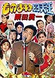 ものまね四天王 栗田貫一(仮) [DVD]