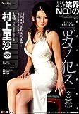 業界NO.1の 最高の淫乱痴女 村上里沙 [DVD]