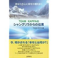 Team Kappaのシャングリラからの伝言―あなたの心に幸せの種をまく