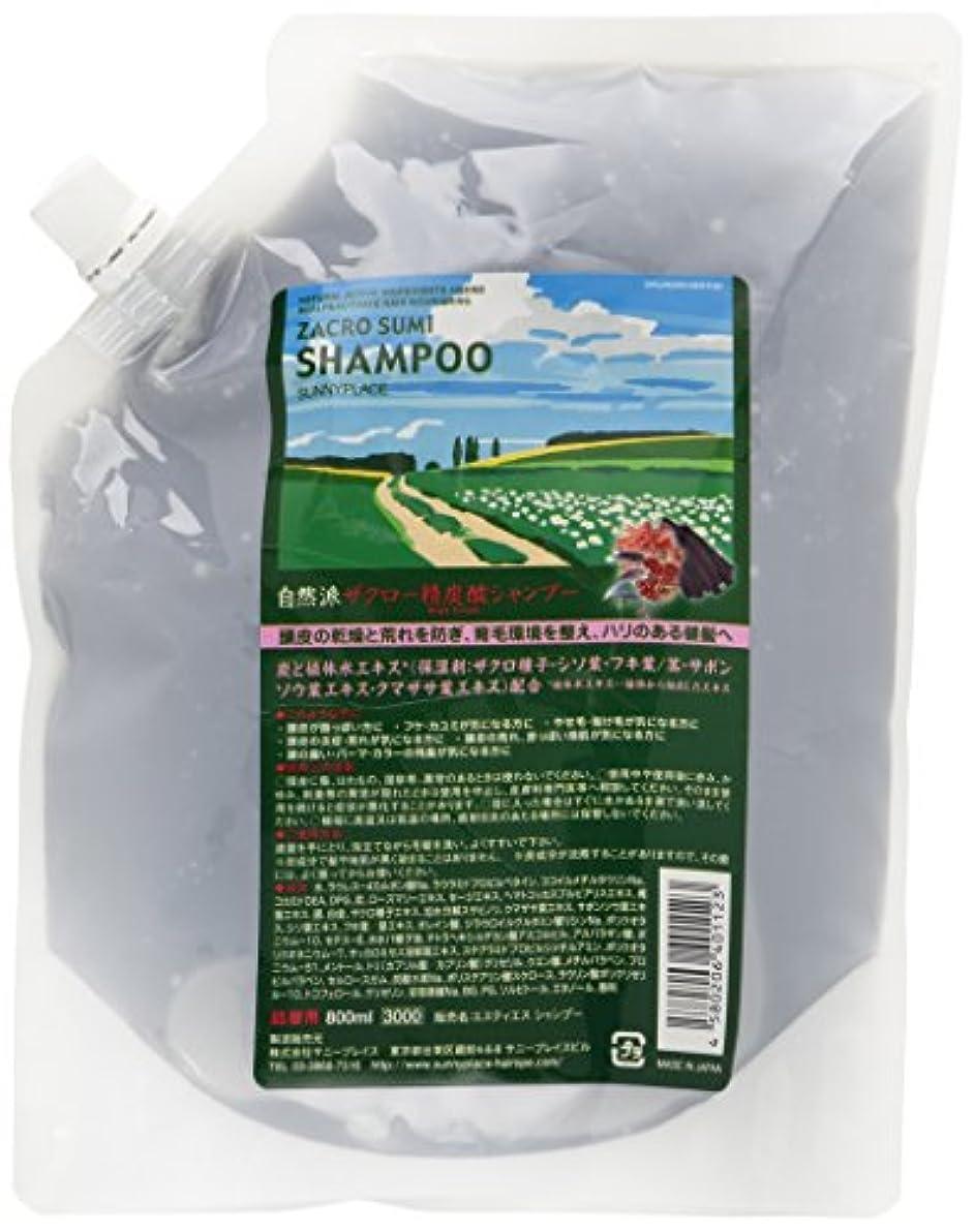 レーザファイバ提供するサニープレイス ザクロ精炭酸シャンプー 800ml レフィル