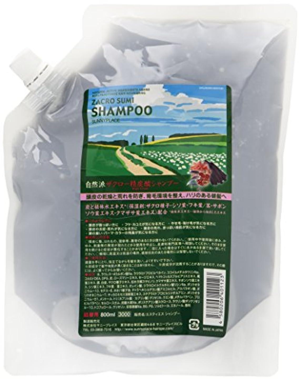 珍しい調子有害なサニープレイス ザクロ精炭酸シャンプー 800ml レフィル