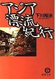アジア漂流紀行 (徳間文庫)