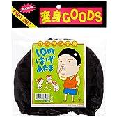10円ハゲかつら
