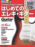 DVD&CDでよくわかる! はじめてのエレキ・ギター (DVD、CD付き) (ギター・マガジン)