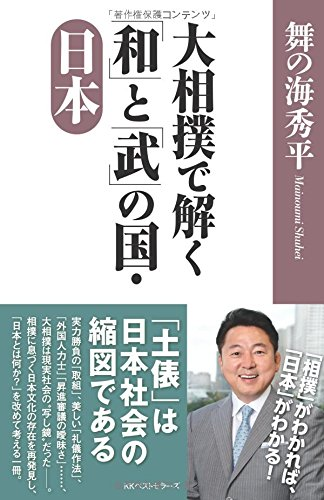 大相撲で解く「和」と「武」の国・日本
