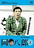 蔵出し名作吉本新喜劇「岡八郎」(2)[YRBA-90066][DVD] 製品画像