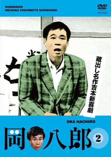 蔵出し名作吉本新喜劇 岡 八郎 2 [DVD]