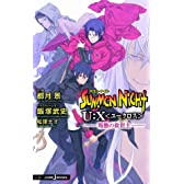 サモンナイトU:X<ユークロス> ─叛檄の救世主─ (JUMP j BOOKS)