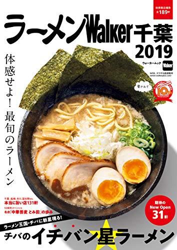 ラーメンWalker千葉2019 ラーメンWalker2019 (ウォーカームック)