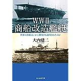 WWII 商船改造艦艇 世界の客船はいかに徴用され運用されたのか (光人社NF文庫)