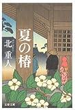 夏の椿 (文春文庫)