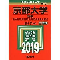 京都大学(理系) (2019年版大学入試シリーズ)