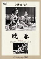 あの頃映画 松竹DVDコレクション 「晩春」