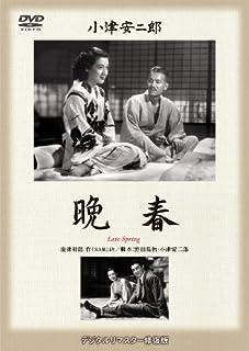 晩春(1949)