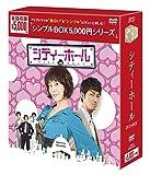 シティーホールDVD-BOX (韓流10周年特別企画DVD-BOX/シンプルBOXシリーズ) 画像