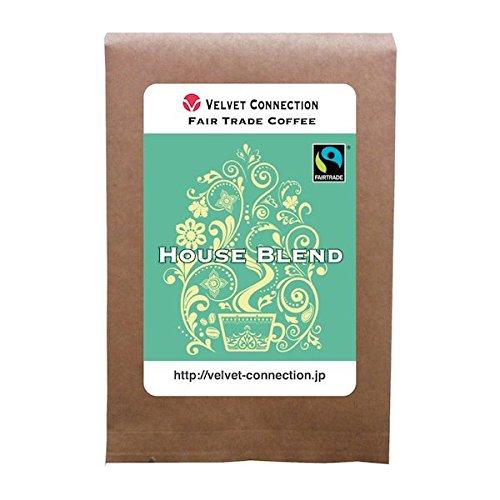 ベルベット・コネクション 自家焙煎フェアトレードコーヒー ハウスブレンド 200g 豆【FLO認証製品・USDA有機認証豆使用】