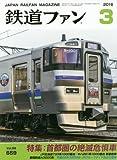 交友社 その他 鉄道ファン 2016年 03 月号 [雑誌]の画像