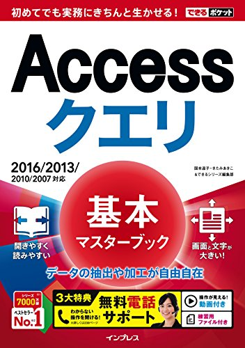 (無料電話サポート付)できるポケット Accessクエリ 基本マスターブック 2016/2013/2010/2007対応の詳細を見る