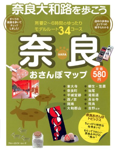 奈良おさんぽマップ (ブルーガイド・ムック)