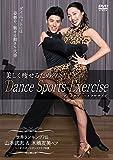 美しく痩せるためのDance Sports Exercise[DVD]