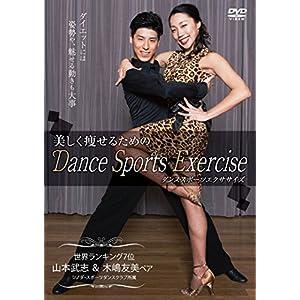 美しく痩せるためのDance Sports Exercise [DVD]