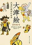 大津絵 民衆的諷刺の世界 (角川ソフィア文庫)