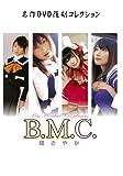 B.M.C. 堤さやか [DVD]