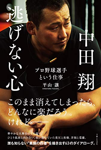 中田翔 逃げない心 プロ野球選手という仕事