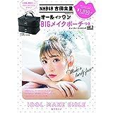 NMB48吉田朱里プロデュース オールインワンBIGメイク..