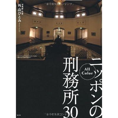 All Color ニッポンの刑務所30