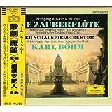 モーツァルト: 歌劇「魔笛」全曲 / 「劇場支配人」全曲