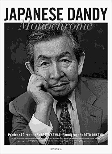 JAPANESE DANDY MONOCHROME ジャパニーズダンディーモノクローム