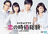 恋の時価総額[DVD]